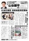 週刊山田ニュース36_ページ_1.jpg