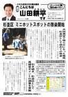 週刊山田ニュース46_ページ_1.jpg