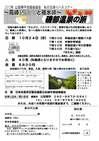 日帰りツアーチラシ2012.10.jpg