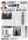 週刊ニュース創刊号表.JPG