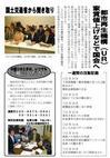 週刊ニュース創刊号裏.JPG