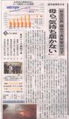 東京新聞掲載.JPG