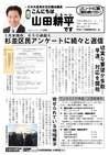 週刊山田ニュース103_ページ_1.jpg