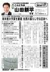 週刊山田ニュース104_ページ_1.jpg
