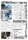 週刊山田ニュース104_ページ_2.jpg