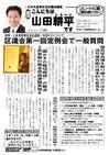 週刊山田ニュース105_ページ_1.jpg
