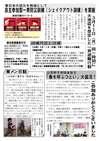 週刊山田ニュース105_ページ_2.jpg