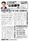 週刊山田ニュース108_ページ_1.jpg
