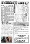 週刊山田ニュース108_ページ_2.jpg