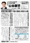 週刊山田ニュース109_ページ_1.jpg
