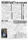 週刊山田ニュース109_ページ_2.jpg