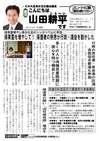週刊山田ニュース110_ページ_1.jpg