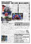 週刊山田ニュース110_ページ_2.jpg