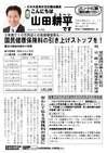 週刊山田ニュース111_ページ_1.jpg