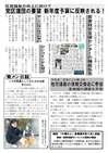 週刊山田ニュース111_ページ_2.jpg