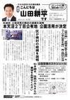 週刊山田ニュース112_01.jpg