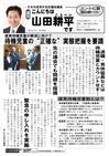 週刊山田ニュース114_01.jpg