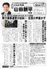 週刊山田ニュース115_01.jpg