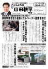 週刊山田ニュース116_01.jpg