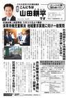 週刊山田ニュース117_01.jpg