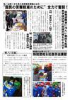 週刊山田ニュース117_02.jpg