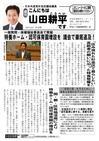 週刊山田ニュース118_01.jpg