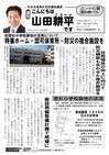 週刊山田ニュース119_01.jpg