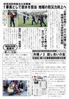 週刊山田ニュース119_02.jpg