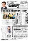 週刊山田ニュース120_01.jpg