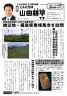 週刊山田ニュース121_01.jpg