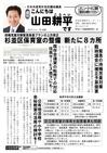 週刊山田ニュース122_01.jpg