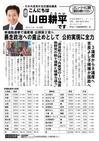 週刊山田ニュース123_01.jpg