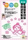 保育合研2013神奈川.jpg