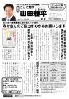 週刊山田ニュース124_01.jpg