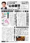 週刊山田ニュース125_01.jpg