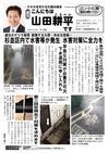 週刊山田ニュース126_01.jpg
