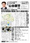 週刊山田ニュース127_01.jpg