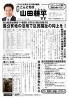 週刊山田ニュース128_01.jpg