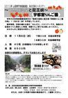 週刊山田ニュース128_02.jpg