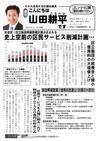 週刊山田ニュース129_01.jpg