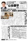 週刊山田ニュース130_01.jpg