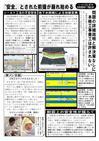 週刊山田ニュース131_02.jpg