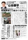 週刊山田ニュース132_01.jpg