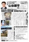 週刊山田ニュース133_01.jpg