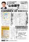 週刊山田ニュース134_01.jpg
