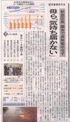 東京新聞.jpg