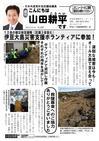 週刊山田ニュース137_01.jpg