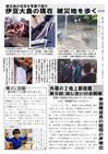 週刊山田ニュース137_02.jpg