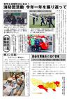 週刊山田ニュース138_02.jpg