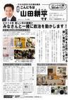 週刊山田ニュース139_01.jpg